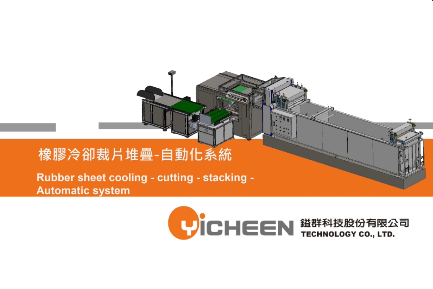 Rubber sheet cooling-cutting-stacking-Automatic system